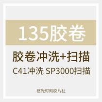 (Light-sensing moment) C-41 135 glue color negative 沖 scan sweep package SP3000