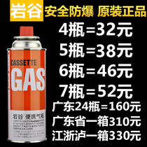 Rock Valley Card furnace gas tank portable card gas bottle outdoor camping gas stove butane gas bottle 250g