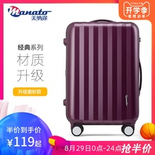 Minatau suitcase Female 20-inch pull-rod suitcase Universal Wheel suitcase Male 24-inch portable code suitcase