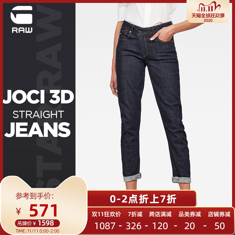 G-STAR RAW Ms. Simple Casual 3D Straight Joci Jeans D15310