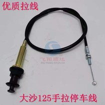 Applicable to scooter Dasha 125 wind speed 125 parking brake line CH125 parking line hand pull stop line