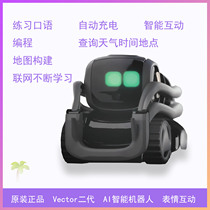 ANKI Vector Robot AI Intelligent voice toy Chat Electronic pet cozmo second generation