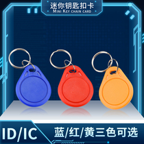 Otaili ID keychain card door control card cell access card special-shaped card key card IC induction key card