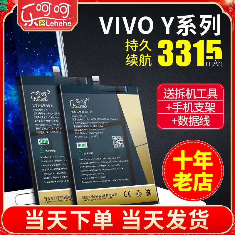 vivoY66y67y55 batterie Y55a grande capacité Y97Z3i mobile vivoy71a original y79y83 y37 a y35 y35l original Z1Y85 Y85A vivoY51 Y51a l