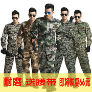Labor insurance camouflage suits men and women in the spring, summer and autumn outdoor work uniforms for military training suits suit men and women wear