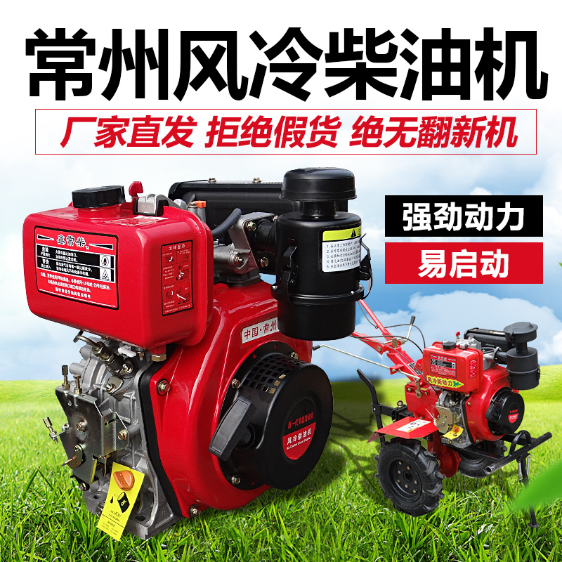 Xin Changchai single cylinder air-cooled diesel engine 186FA 9 horsepower direct injection generator micro tiller engine