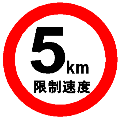 Signs throughout the plant speed limit of 5 km community speed limit plant speed limit sign signs aluminum road speed limit