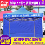Outdoor advertising tent telescopic rainshed awning folding telescopic parking stall printing four tent umbrella cloth