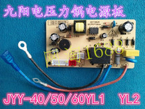Nine Yangdian pressure cooker rice Cooker Power Plate motherboard Board circuit board JYY-G42 G52 60YL1 YL2