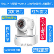ZTE small Xing look Memo 360 degree rotation intelligent network camera vision wireless surveillance cameras