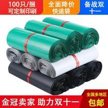 Wholesale waterproof packing Courier packaging Clothing bag thickening custom-round Yun da Tong Shen Tong Shi