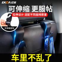 Yigao car hook Car hook Car car with multi-function seat back seat Back seat hook Interior supplies