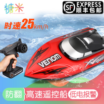 Glucose meters remote control boat speedboat toy boat model high speed child boys charging wireless waterproof yacht boat