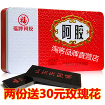 Fu brand gelatin authentic Shandong Donga Town brand iron box Fu brand gum block slices to send petals