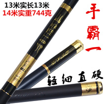Japan Carbon Hand PA 18 9 10 11 12 13 14 15 m Fishing rod ultra light superhard long pitch hand rod