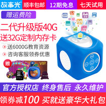Story light early teach projector children 0-12 years old second generation story Machine Baby learning machine early childhood teaching machines home