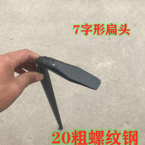 Carpentry crowbar flat head nailer threaded steel 7-character crowbar woodworking special tool to pry 槓