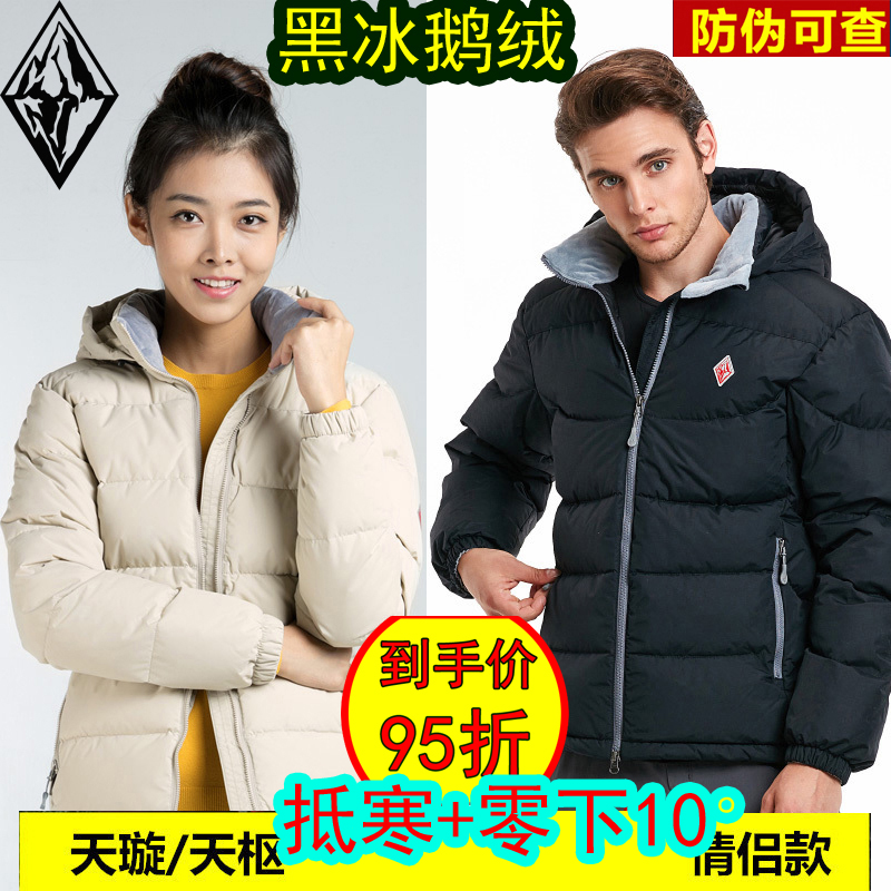 Black Ice Down Garment for Men and Women Tianshu Tianxuan PLUS Outdoor Thickened Cold-proof Garment Bread Garment Warm Down Garment