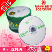Banana 8.5G CD DVD+R large capacity burn disc 8G burn CD 8.5G disc D9DL blank disc