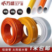 Solar hot water pipe aluminum-plastic pipe electric water heater pipe PEX antifreeze pipe upper and lower water pipe