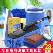 Car Wash Set tool combination home package towel absorbent thickened wipes cloth special towel car cleaning supplies