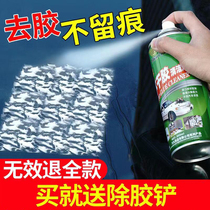 In addition to glue deglue cleaner car household adhesive god cleaning universal adhesive glass asphalt