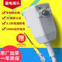 Midea vantage electric water heater leakage protection plug Jiarong protection switch 10 16A