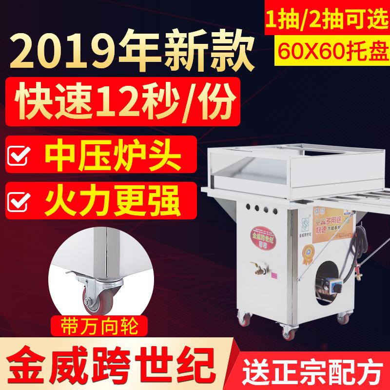 Guangdong Jinwei cross-century commercial medium pressure furnace drawer-type stone grinding intestinal powder machine stall dedicated machine automatic