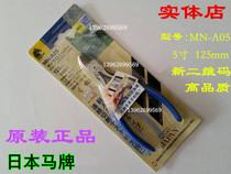 Original Japanese Keiba horse brand mn-a05 oblique mouth clamp horse brand oblique nozzle clamp Horse card Deflection clamp MN-A05