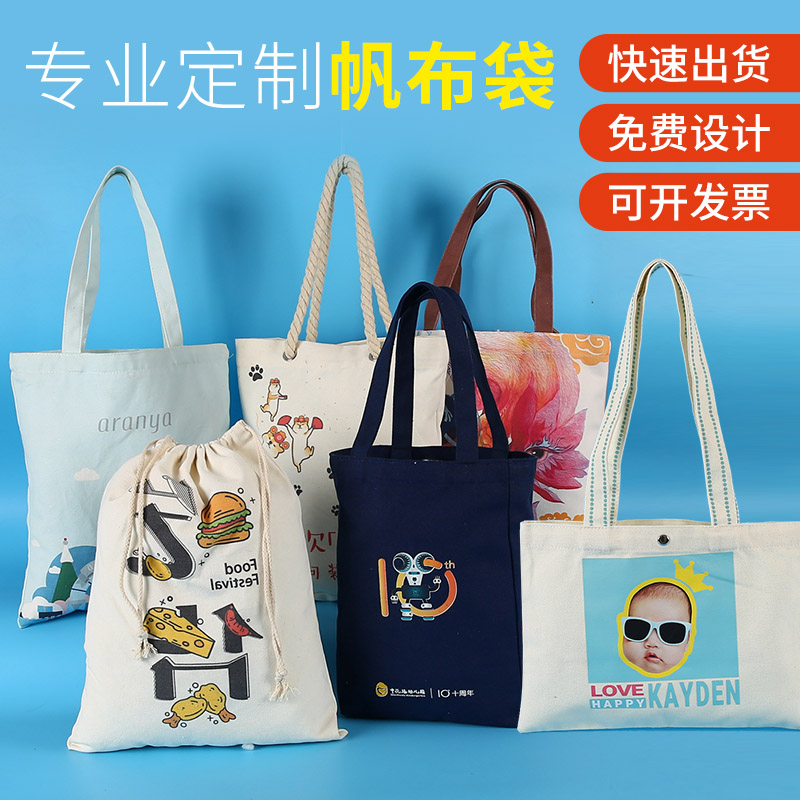 Canvas bag custom logo portable cotton bag green shopping bag beam storage bag advertising gift bag custom