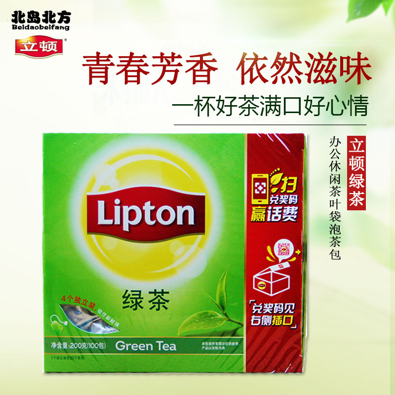 Lipton/Lipton Green Tea Bag Office Leisure Tea Bag 2g*100 Bag/Box Random Delivery of Old and New Packages