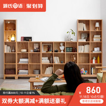 Source wood pure solid wood bookcase free combination oak background wall bookshelf Nordic modern study custom bookcase