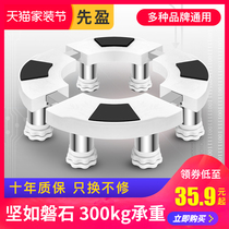 Air conditioning base Cylindrical round bracket Shock absorption plus high pad inside the machine vertical cabinet shelf Gree Midea Haier