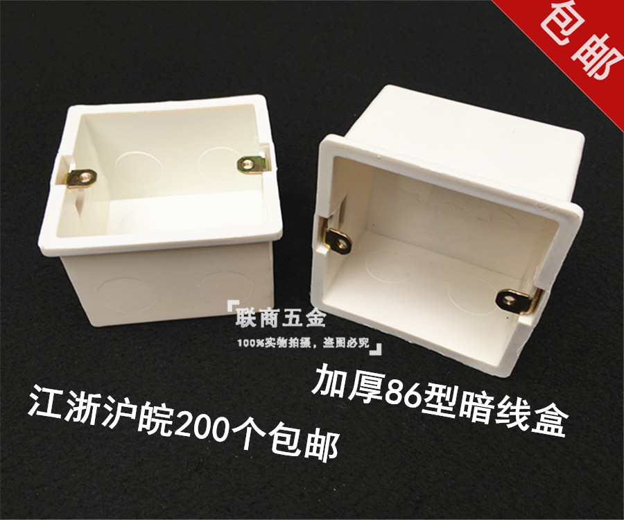 [The goods stop production and no stock]Manufacturer's Direct Sale 86 Universal Connection Box Wall Dark Box Flame Retardant New Material Thickening Switch Socket Bottom Box Through Tube Box