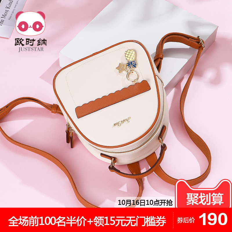 Eurostat Baggage Girls Spring 2019 New Korean Edition Shoulder Baggage Fashion Backpack Colour Hanging Small Baggage
