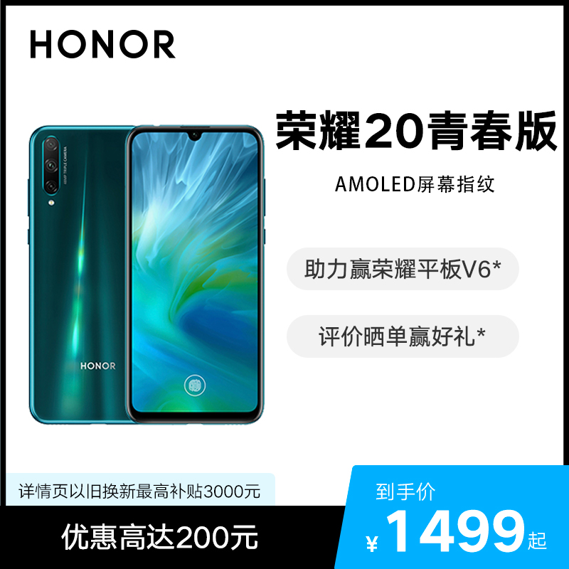 (From $1499 for a limited time) HONOR Glory 20 Youth Mobile AMOLED Screen Fingerprint 9 Official Flagship Store X30 Student Smart Camera Phone