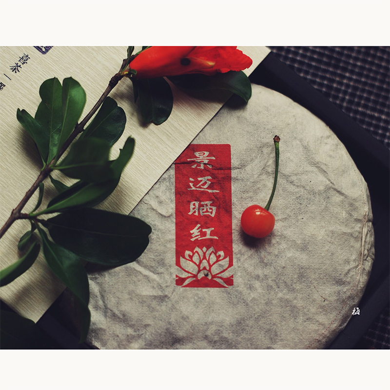 Suman] unlimited purchase] Jingmai sun red in 2018] Yunnan Pu'er black tea, non Dianhong 200g cake
