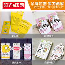 Cardhead Paper Clothing Tag Postcard Thank-you product label double bubble shell paper Jam Cash Voucher coupon Customization