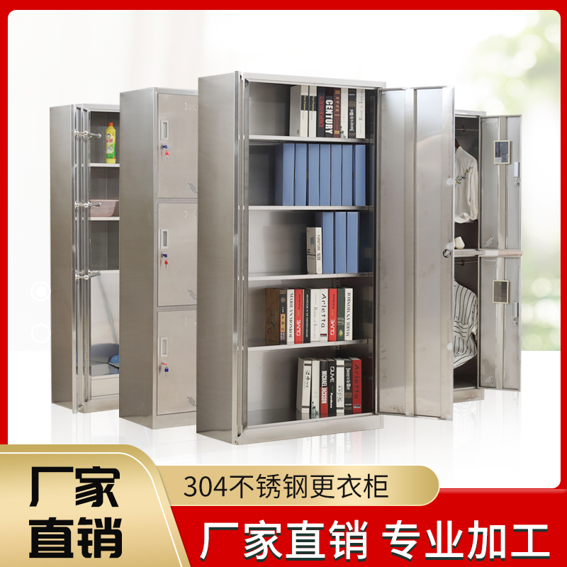 Stainless steel file cabinet information cabinet locker medical office cabinet locker equipment cabinet Western medicine cabinet operating table
