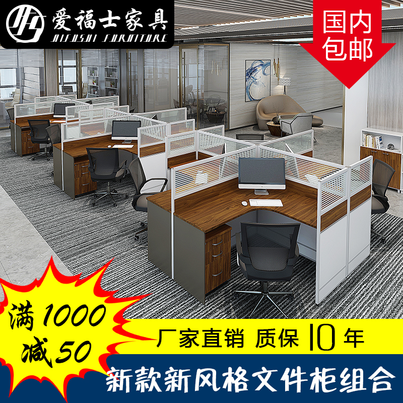 Shanghai staff four-person desk simple modern company for table screen double computer work table and chair combination