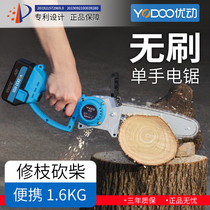 U-dynamic single-hand chain saw orchard repair small household lithium-electric multi-functional electric logging chainsaw