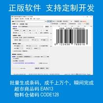 Bulk production bar code software bulk printing bar code supermarket express sales store bar code generator