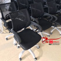 Xi  an office chair net cloth staff Chair Simple Bow Chair home computer Chair casual small swivel Chair meeting Chair special offer