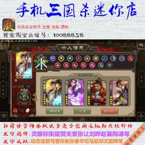(rent) Mobile phone Three Kingdoms kill ling ju God lv bu guanso opera is Liu Ye Zhang let stay praise you Heng drumming scold Cao Rent