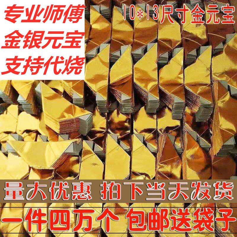 () Gold and silver semi-finished gold Yuanbao burning paper 10 x 13 yuan treasure paper Yuanbao burning paper sacrifice supplies