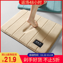 Memory cotton absorbent floor mat bathroom bathroom door slip mat, kitchen hall, door mat, bedroom carpet, bedside.