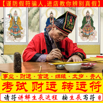 Too old to recruit money transshipment cause financial luck Wenchang exam break-up compound back to the heart to mean the peace charm