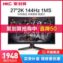 HKC G271Q 27 inch 144hz display 2K Surface gaming hdmi game 1ms lift rotating internet cafes home eye desktop HD LCD computer screen throughout