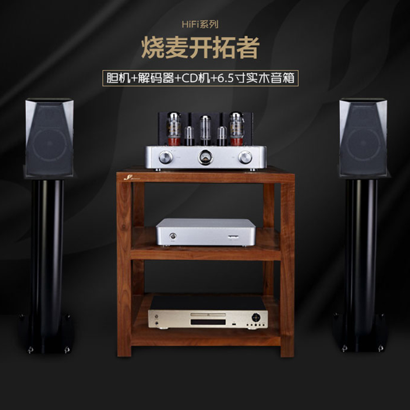 Shao Mai HIFI fever amplifier KT66 EH6L6 tube amplifier DAC decoder CD player high-fidelity speakers