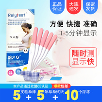Pregnancy Test Stick Pen 5 test Early Pregnancy Paper 5 Urine cup 10 pregnancy accurate authentic Dalian adult family Planning